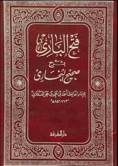كتاب فتح الباري تحميل