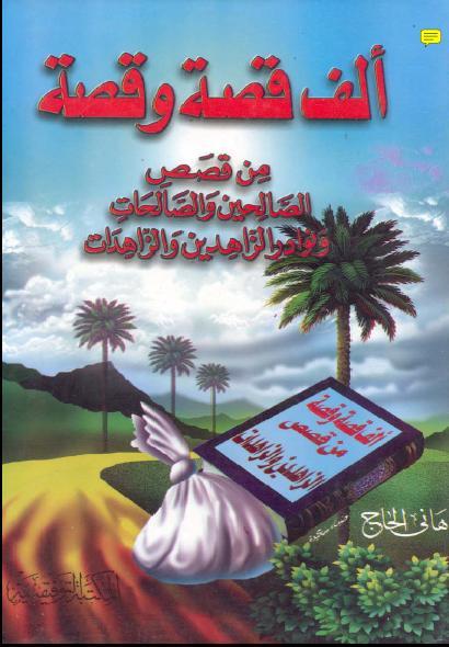 الف قصه وقصه للصالحين F5p24587