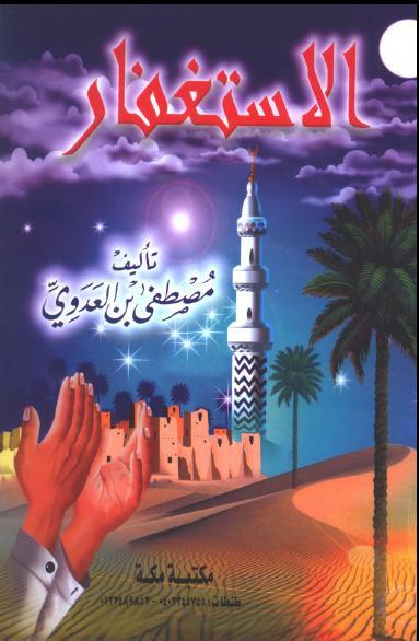 كتاب الاستغفار تاليف مصطفى بن العدوى